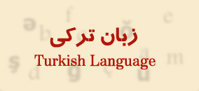 Turkish-Language