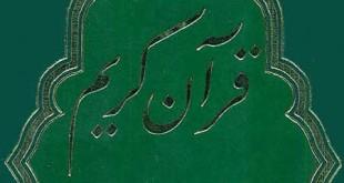 quran.123