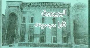 قارامجموعه- شیخ صفی الدین اردبیلی