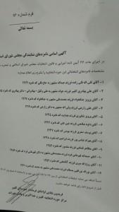 نامزدهای نمایندگی کلیبر خدافرین2