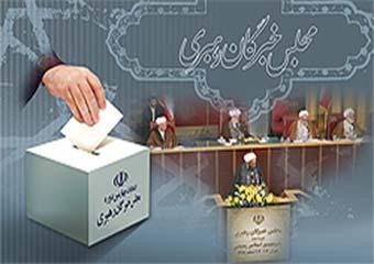 نتیجه قطعی انتخابات خبرگان آذربایجان شرقی