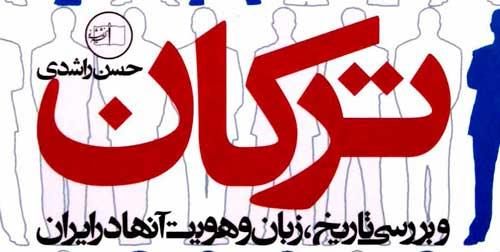 Image result for ترکان وبرسی تاریخ وزبان وهویت انها در ایران