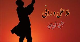 ملا-علی-رافی