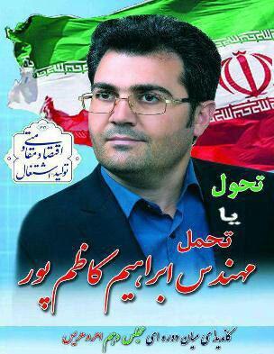ابراهیم کاظم پور
