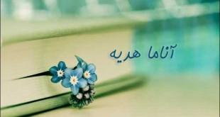 آناما-هدیه