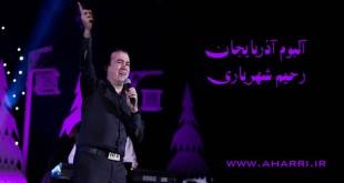رحیم-شهریاری